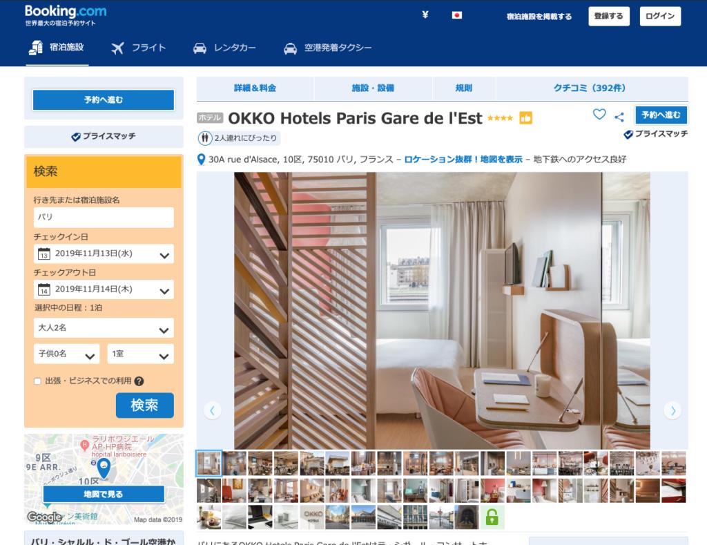 Booking.comの画像