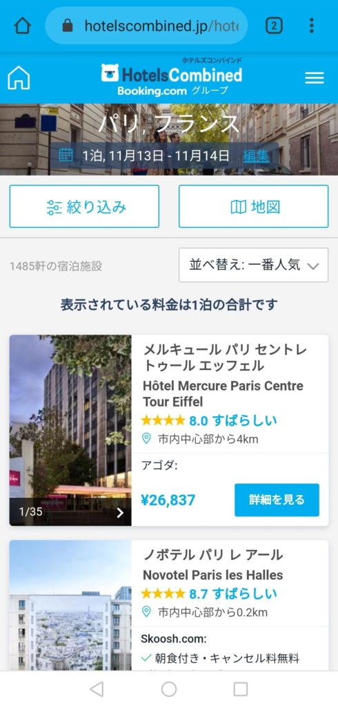 HotelsCombined(ホテルズコンバインド)