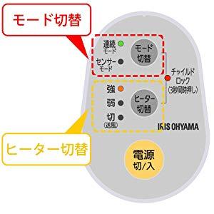 IRIS OYAMAセラミックファンヒーター 電源