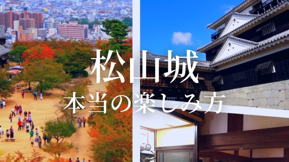 「松山城」の本当の楽しみ方