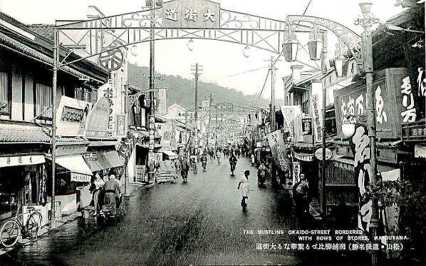 戦前の大街道