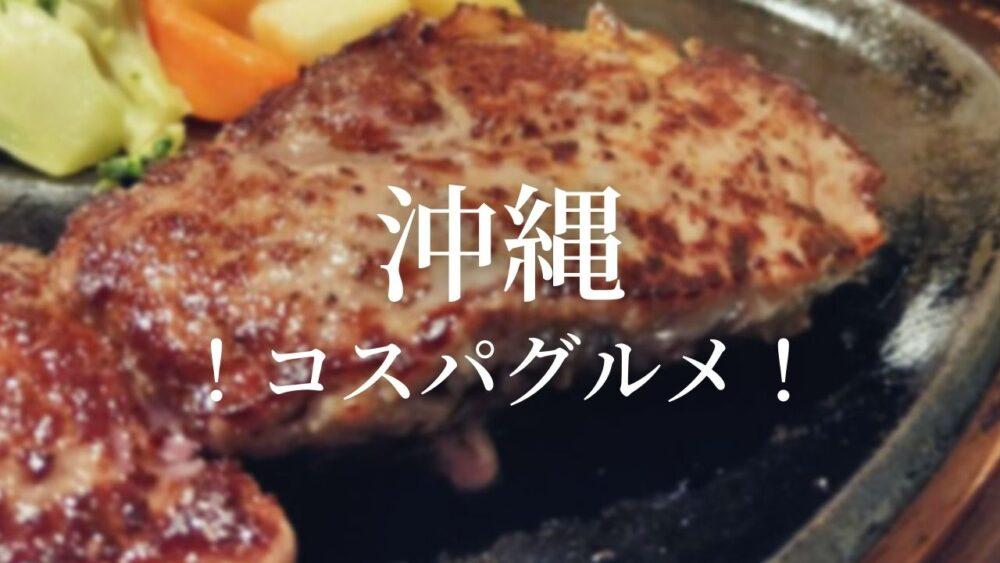 【沖縄】 普通では味わえないコスパグルメ