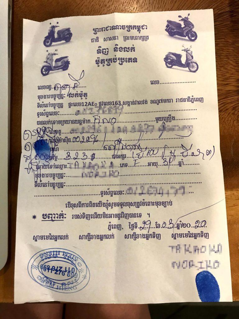カンボジア 中古バイク書類