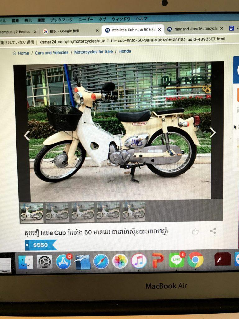 Khmer24 中古バイク