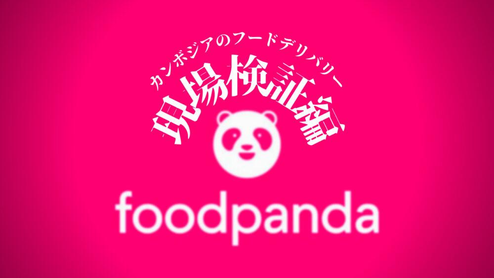 フードデリバリー!food pandaを使ってみよう:food pandaの現場検証編 | dooorblog