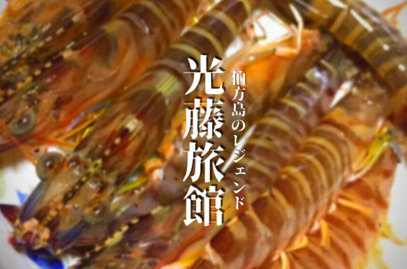 しまなみ海道で車海老がたっぷり食べられる旅館。本当は教えたくない…:しまなみ伯方島 | dooorblog