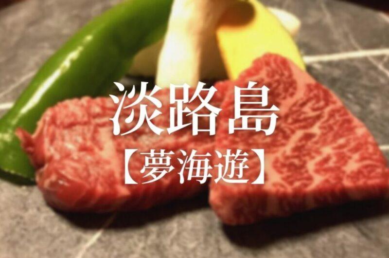 淡路島の温泉旅館【夢海遊】