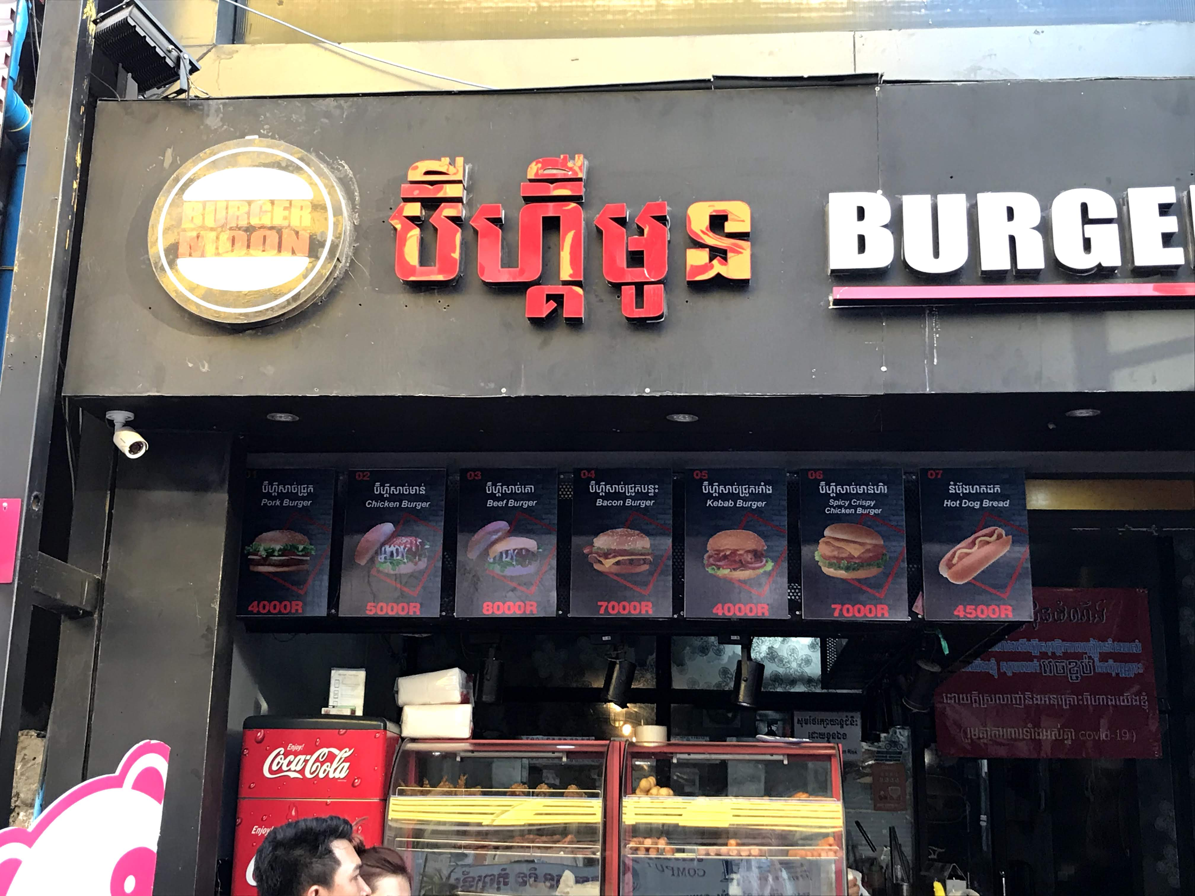 BURGER MOON Phnom Penh