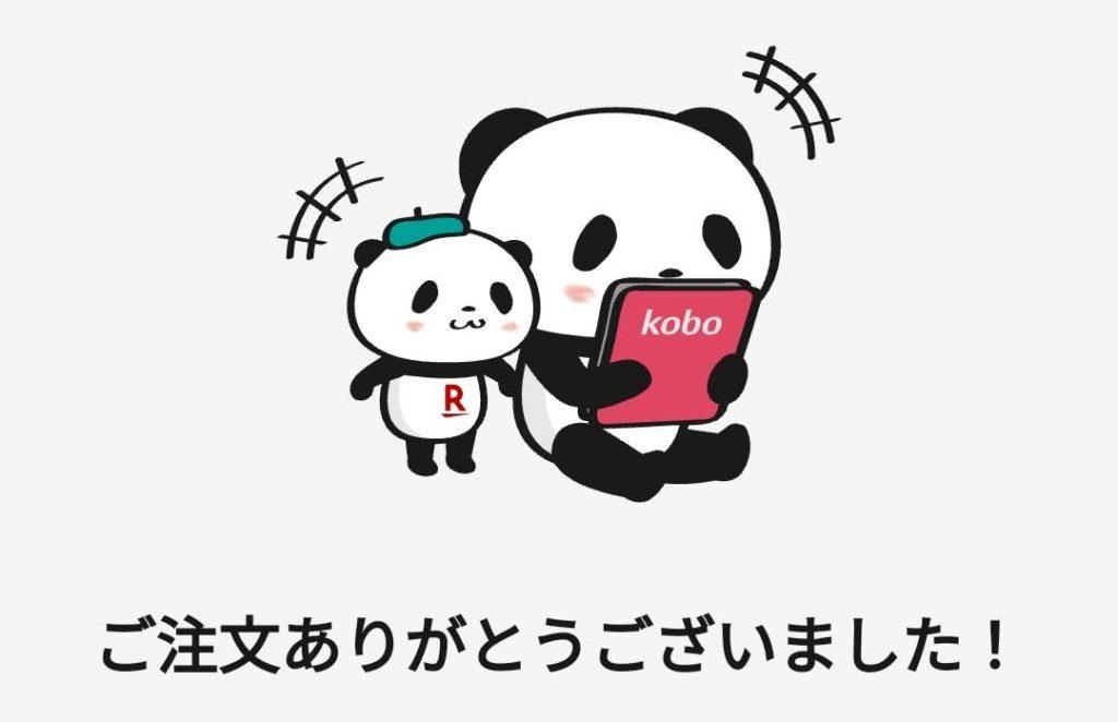 楽天 kobo  /  楽天コボ
