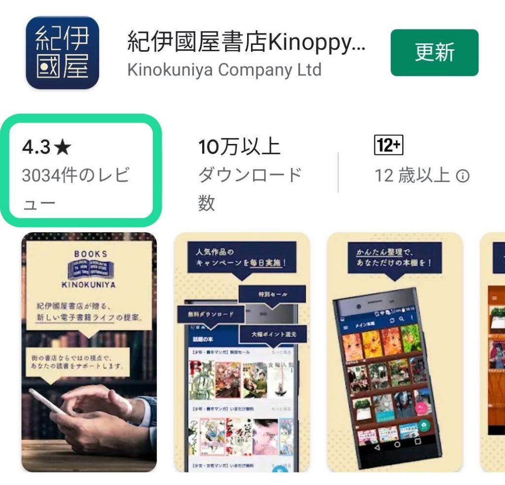 紀伊国屋 kinoppy  /  紀伊国屋キノッピー
