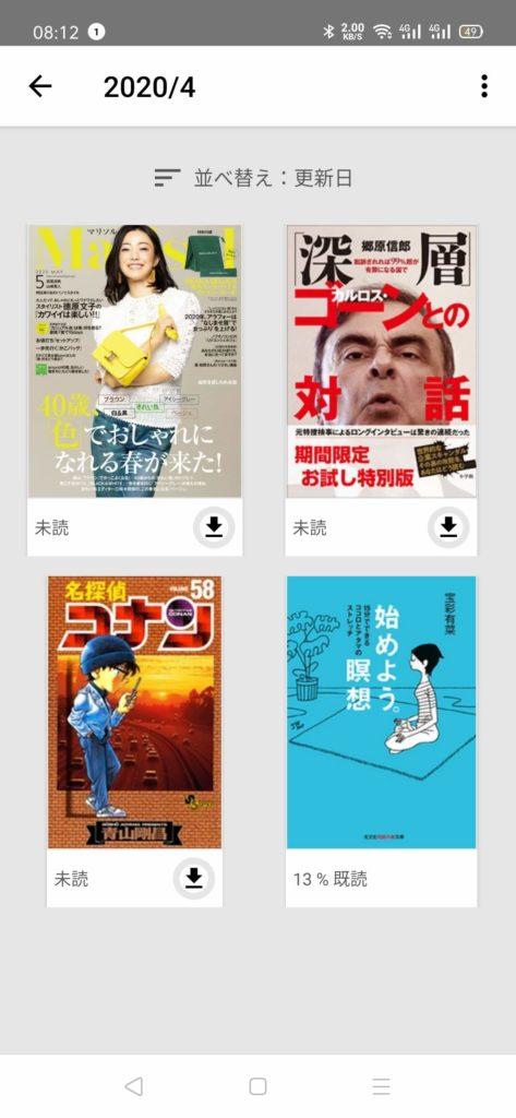 電子書籍アプリ 楽天kobo