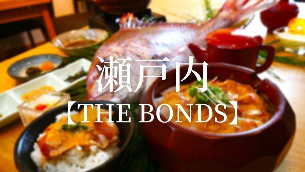 海を味わうなら【THE BONDS】