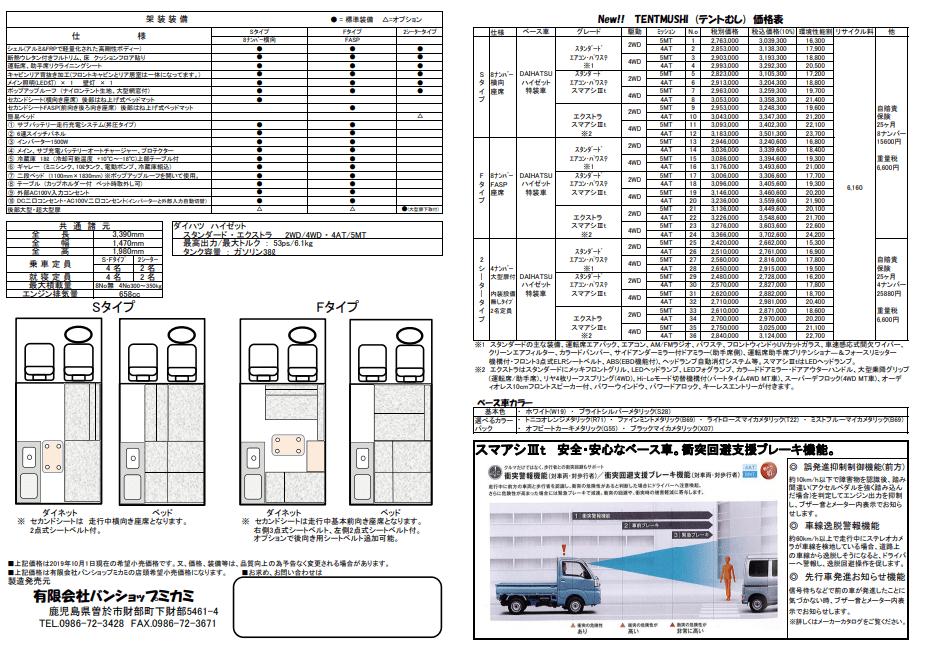 tentmushi-price.jpg