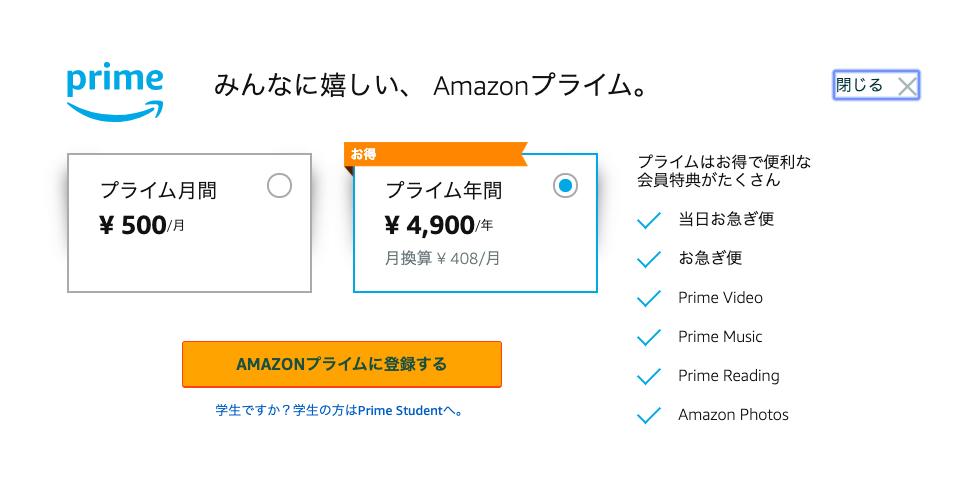 Amazonプライム おうち時間