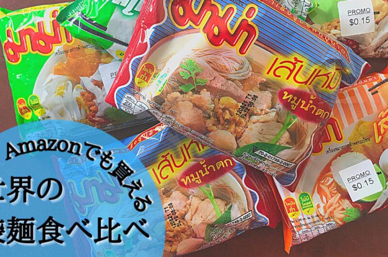 世界の袋麺を食べ比べてみた!Amazonで買えるタイ産インスタントヌードル | dooorblog
