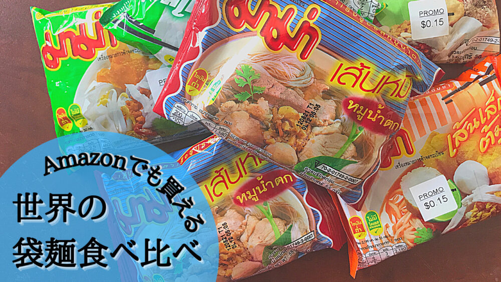 世界の袋麺を食べ比べてみた!Amazonで買えるタイ産インスタントヌードル   dooorblog