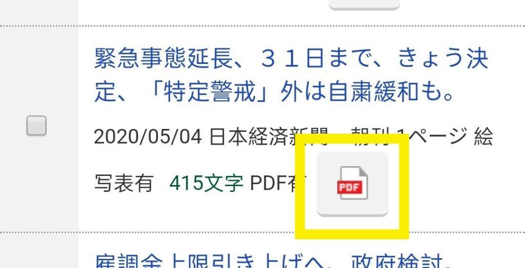 日経新聞 スマホ 無料