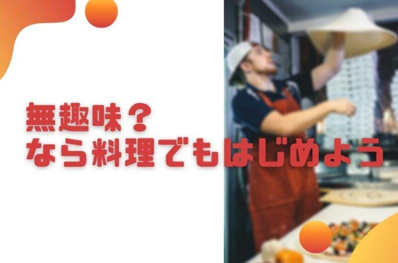 【無趣味さん×料理】料理はあなたを裏切らない