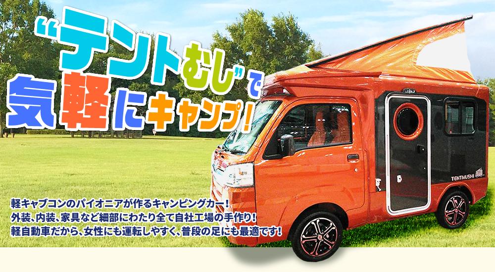 campingcar.jpg