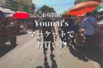 【カンボジアの物価】プノンペンの市場でお買い物 Younai's マーケット | dooorblog