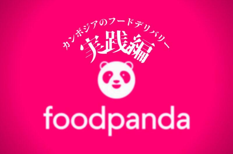 food pandaでデリバリー:海外のフードデリバリーを使ってみた | dooorblog