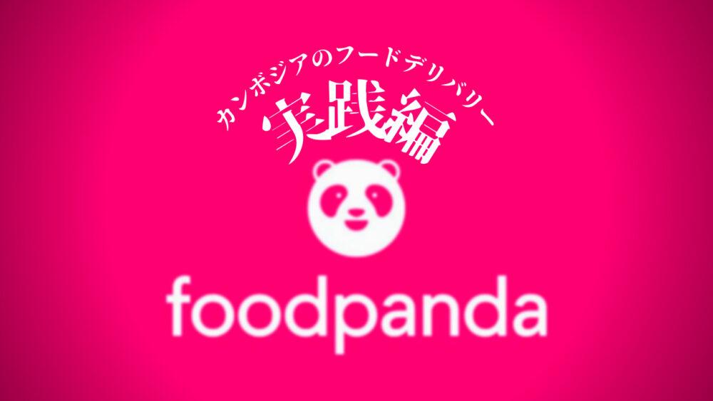 food pandaでデリバリー:海外のフードデリバリーを使ってみた   dooorblog
