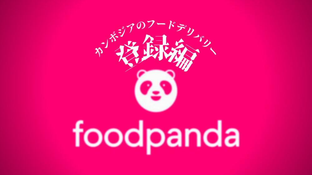 food pandaで宅配サービス:food panaを実際に登録してみた | dooorblog