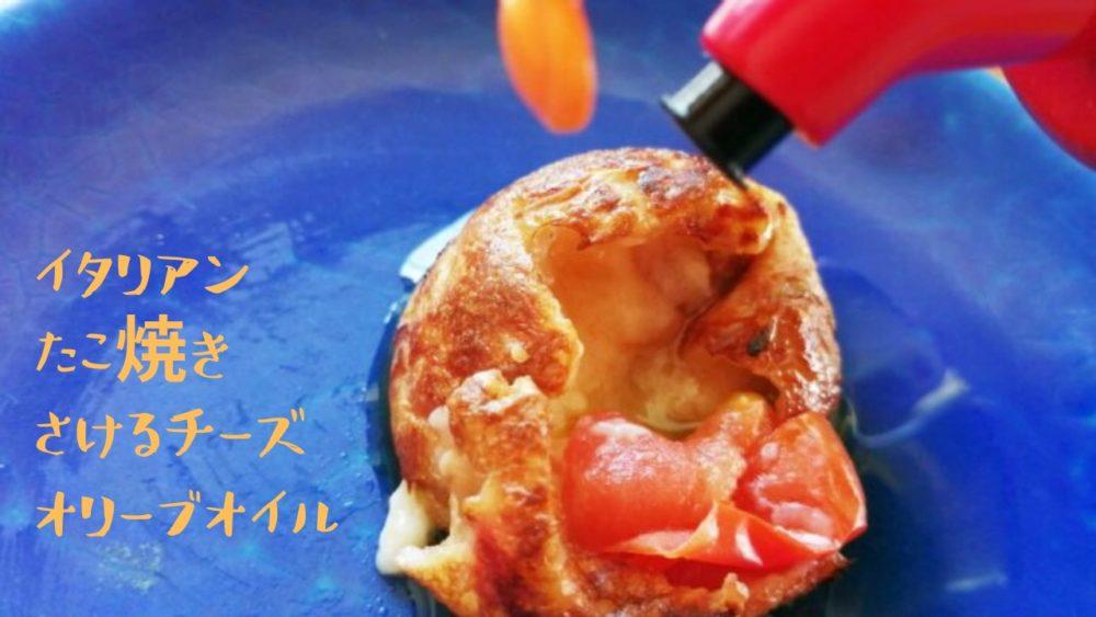 たこ焼き オリーブオイル さけるチーズ