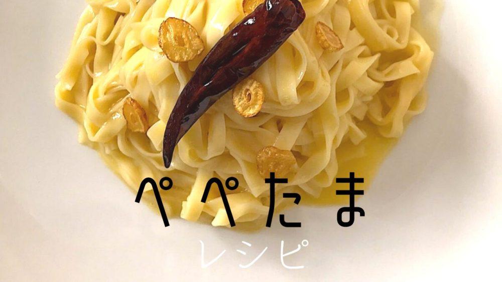 【ぺぺたま】レシピと「乳化」をとことん解説 全行程写真付き! | dooorblog