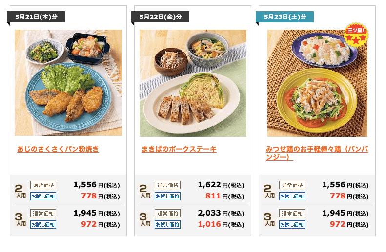 ヨシケイ 料理