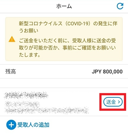 80万円を送金しますが、いくら送金されるのでしょうか!?