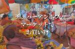 【カンボジアの物価】プノンペンの市場でお買い物 Chhbar Ampov market | dooorblog