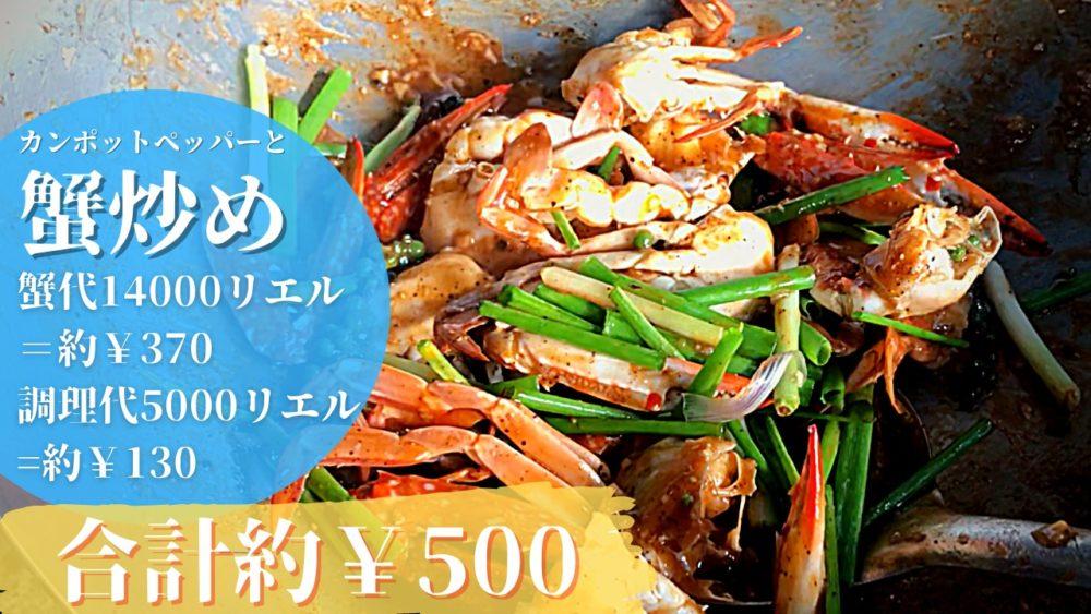 ケップ 蟹
