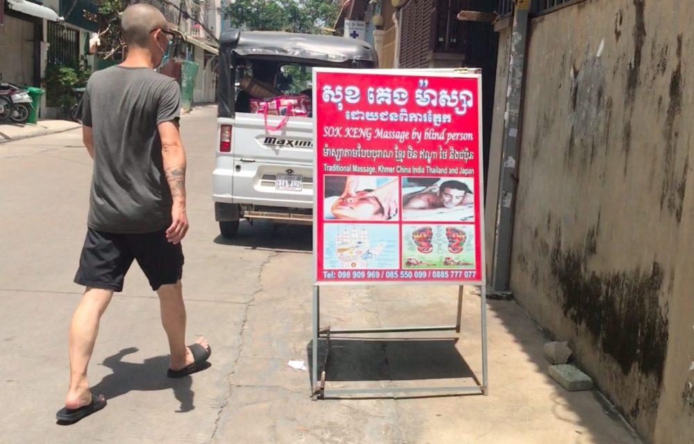 カンボジア マッサージ