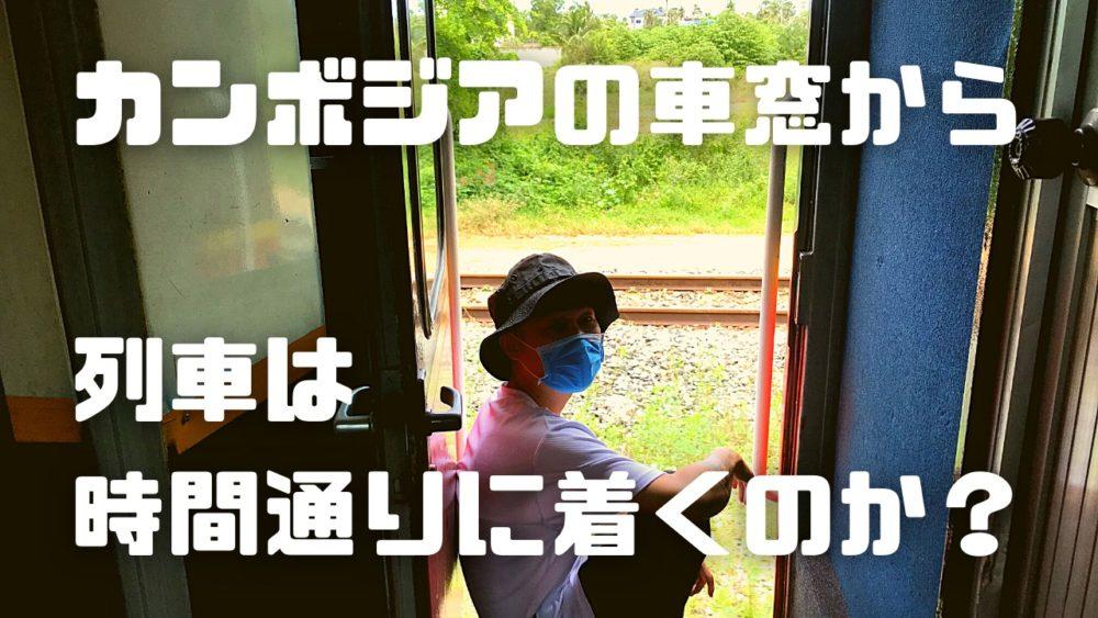 カンボジア 列車 鉄道 旅行 カンポット
