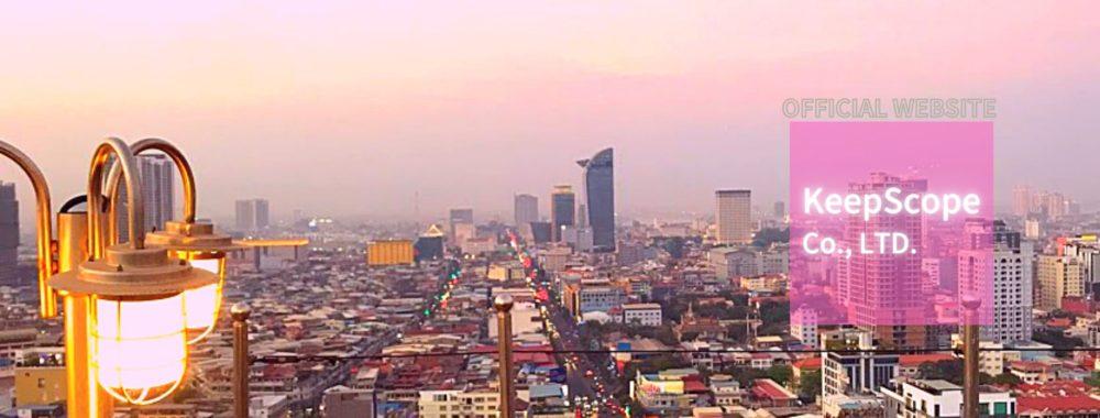 カンボジア 不動産