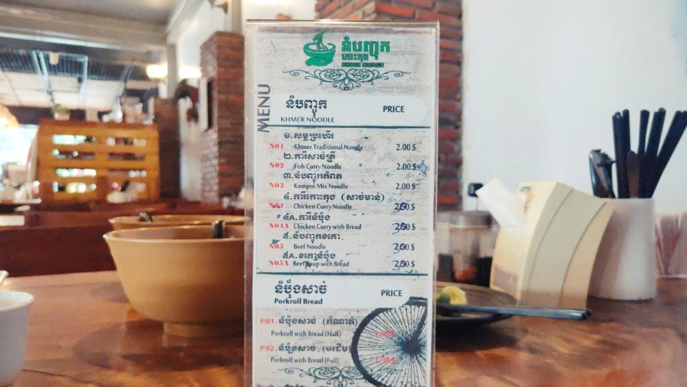 カンボジア 料理