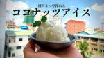 材料3つでできるココナッツアイスの作り方   dooorblog