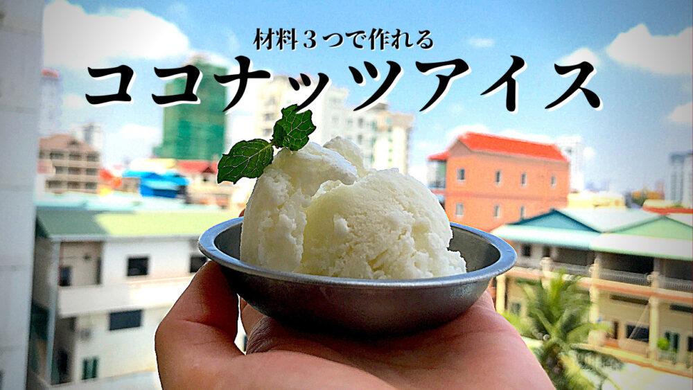 材料3つでできるココナッツアイスの作り方 | dooorblog