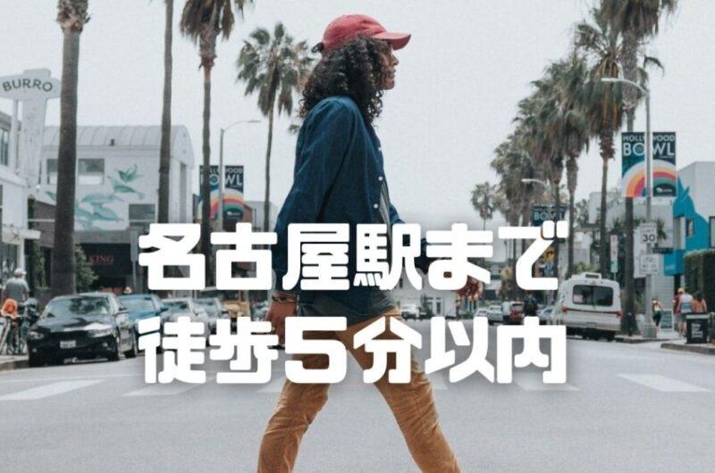 【名古屋】駅徒歩5分以内のホテルを「厳しめ評価」