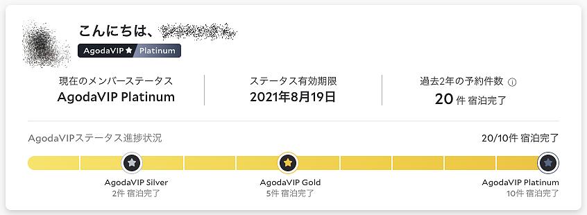 ホテル宿泊予約サイト「agoda」