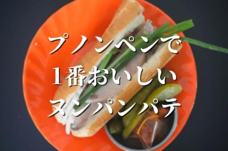 プノンペンで1番おいしいヌンパンパテ | dooorblog