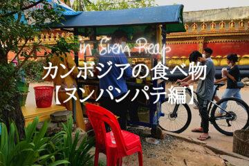 カンボジアの食べ物|シェムリアップ【ヌンパンパテ編】